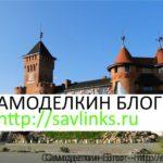 Путешествия по России Калининград